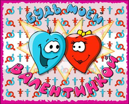 http://megablog.ru/wp-content/valentinka.jpg